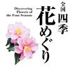 全国四季花めぐり 行ってみたい花の名所&絶景スポット
