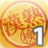 漢熟検 - 3・4級 Vol.01