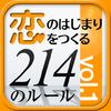 恋のはじまりをつくる214のルール Vol.1 - Media Development