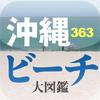 沖縄363ビーチ大図鑑