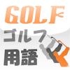 ゴルフ用語 - Li Guo