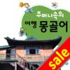 주머니속의 여행 몽골어 - Travel Conversation Mongolian - DaolSoft, Co., Ltd.