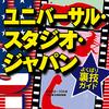 ユニバーサル・スタジオ・ジャパン よくばり裏技ガイド2009~10年度版