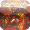 見てわかる! 世界のドラゴン&モンスター案内 - SANDBOX Co., Ltd.