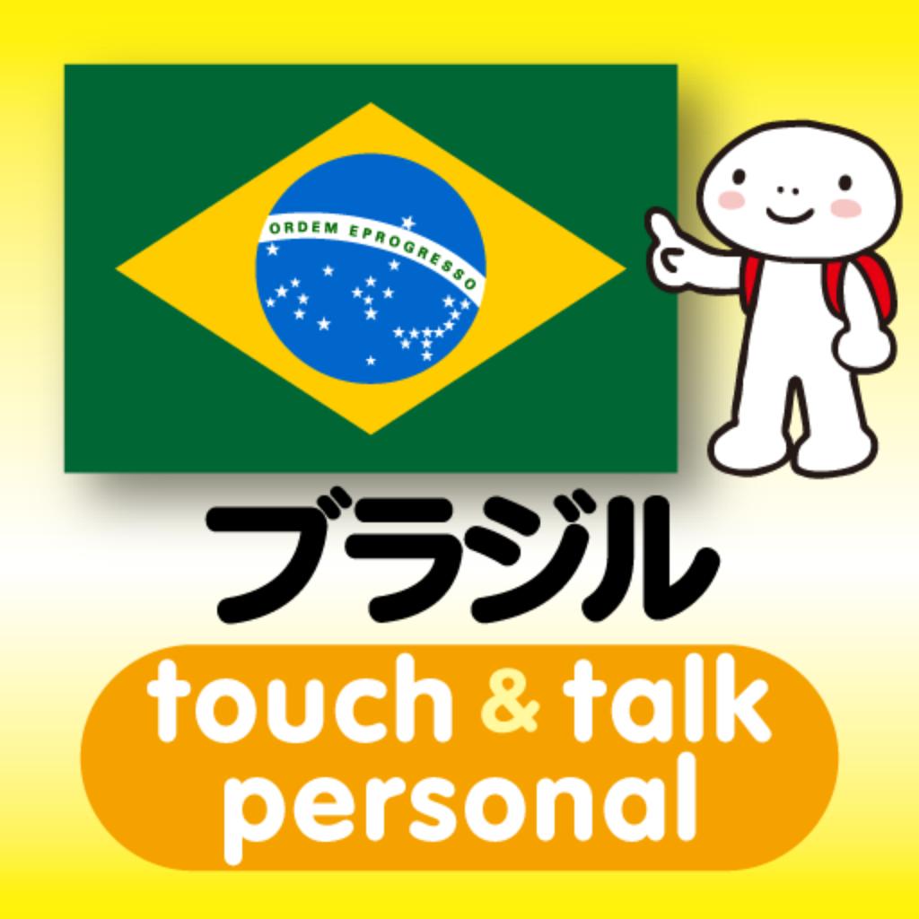 指さし会話ブラジル・ポルトガル touch&talk 【personal version】 - YUBISASHI (Joho Center Publishing CO,Ltd)