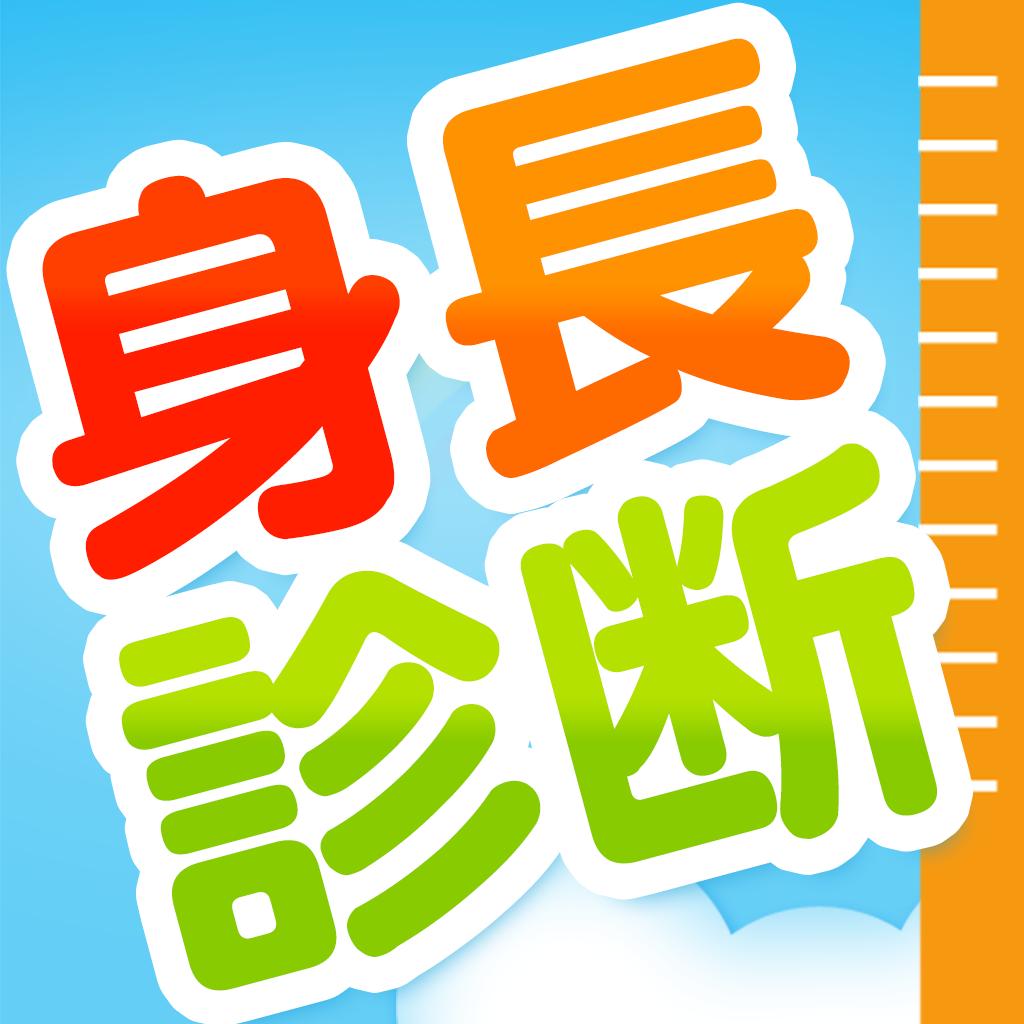 身長診断アプリ - Rooty Ltd.