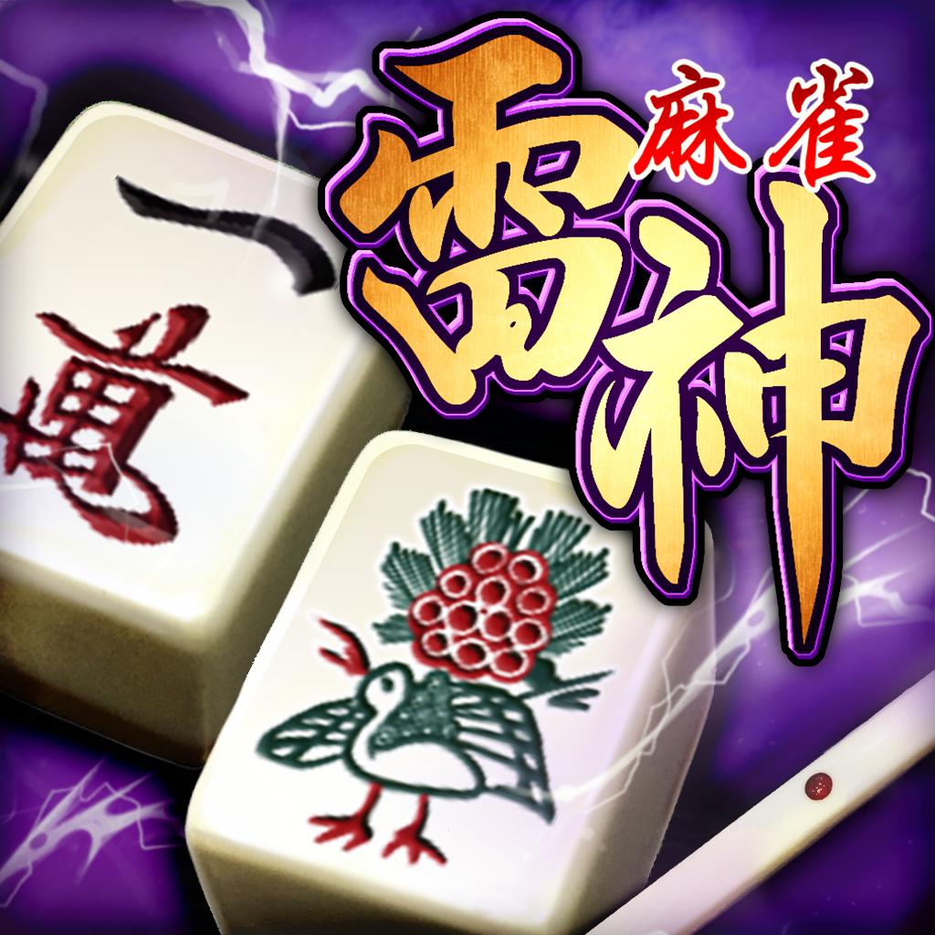 麻雀 雷神 -Rising- 無料で楽しめる本格3D麻雀ゲーム