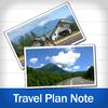 旅のしおり作成ツール Travel Plan Note