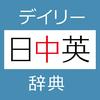 デイリー日中英・中日英辞典【三省堂】(ONESWING)